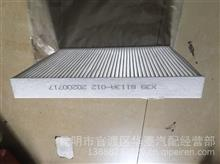 空调滤芯/8113A-012