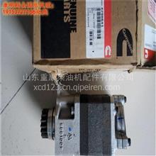 原装进口美康QSX15燃油齿轮泵4088848 4089431 4001886