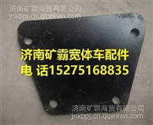 87028010145A陕西同力875加强板/87028010145A