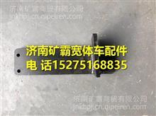 87010010143陕西同力875发动机左后支撑/ 87010010143