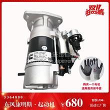 供应适用于东风康明斯 5364880 起动机 佩特来 HM95R3002SE 马达