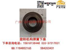 潍柴动力WD615旋转机构弹簧下座/61560050021