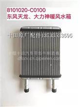 东风天龙大力神天锦新启航原厂原装暖风小水箱8101020-C0100 /8101020-C0100