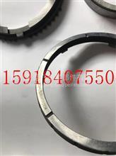 中国重汽变速箱一二档同步环总成/WG2210040716