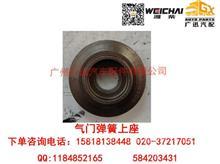 潍柴动力WD615气门弹簧上座/61500050109