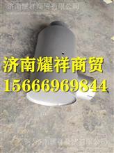 WG9525540300重汽豪瀚前置消声器/WG9525540300