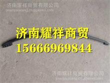 WG1651330037重汽豪瀚配件车门玻璃内密封条/WG1651330037