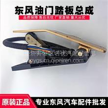东风货车配件三环创客特商徐工吊车电子油门踏板总成/L9140010020