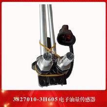 東風天龍特商華神/湖北大運油箱浮子電子油量傳感器/3827010-3H605