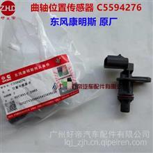 好帝 东风康明斯发动机 曲轴位置传感器 C5594276/C5594276