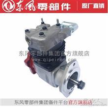 东风零部件原厂直销空压机总成/C3970805