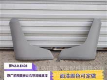 青岛解放悍V2.0原厂前围面板左右导流板导流罩扰流板底漆,面漆颜色可定制。/5301023/24-E408