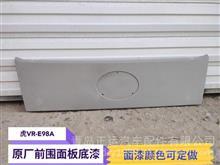 一汽青岛解放虎VR原厂前围面板底漆,面漆颜色可定制。/E98A