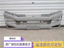 青岛解放龙V2.0原厂保险杠面罩底漆,面漆颜色可定制,各颜色面漆均有现货。/2803020-E208
