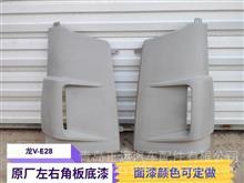 青岛解放龙V原厂前围面板左右导流板导流罩底漆,面漆颜色可定制/5301091/92- E28
