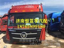 欧曼GTL驾驶室总成 北京欧曼GTL驾驶室总成 欧曼GTL配件 欧曼GTL驾驶室壳子