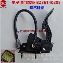 好帝 陕汽轩德 轩德X6重卡电子油门踏板加速器传感器BZ36140208/BZ36140208