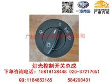 一汽青岛解放J6F灯光控制开关总成/3709010A6K9K