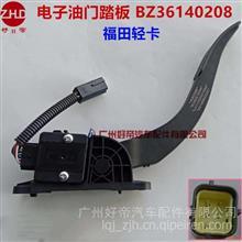 好帝福田轻卡奥铃欧马可捷运电子油门踏板加速器传感器BZ36140208/BZ36140208
