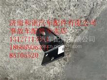 重汽新斯太尔M5G撑杆上安装支架总成及事故车配件专卖店/WG1684778116