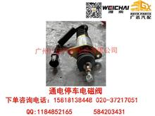 潍柴动力WD10通电停车电磁阀/612600080681