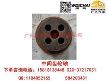 潍柴动力WD615中间齿轮轴/61560050044