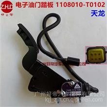 好帝东风天龙天锦大力神天然气发动机电子油门踏板1108010-T0102/1108010-T0102