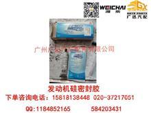 潍柴动力通用发动机硅密封胶/612600909012/612600909012A