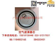 潍柴动力WP4/WP4.1/WP6空气滤清器芯/13074774