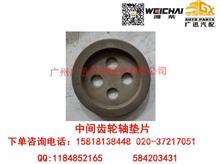 潍柴动力WD615中间齿轮轴垫片/61560050045