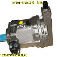 HY80Y-RP液压泵 柱塞泵 恒压变量泵 恒压变量柱塞泵批量供应/HY80Y-RP液压泵