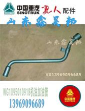 WG1095010918中国重汽豪沃发动机机油加油管总成潍柴发动机机油管/WG1095010918