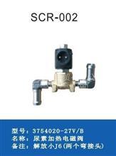 重汽豪沃解放J6通用尿素罐尿素加热电磁阀3754020-27V/B接头两弯/3754020-27V/B