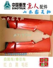 中国重汽豪沃A7豪沃T7H牵引车原厂驾驶室导风罩导流罩面罩包角/13969096689