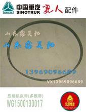 WG1500130017中国重汽豪沃空调压缩机皮带(多楔带)空调皮带/WG1500130017