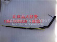 福田欧曼 H4525010003A0 GTL左刮臂刮片总成/H4525010003A0