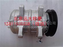 福田欧曼 H4812030004A0 空调压缩机总成/H4812030004A0