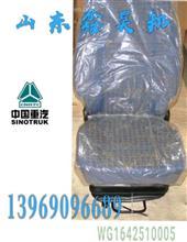 中国重汽豪沃座椅豪沃驾驶室主座椅气囊主座椅HOWO减震座椅/13969096689
