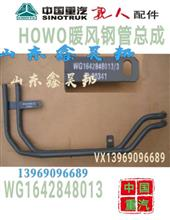 WG1642848013中國重汽豪沃暖風水管暖風鋼管水閥連接管暖風鐵管