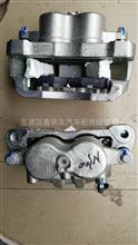东风凯普特N300EV350制动钳/T01一HQ02A