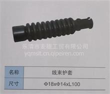汽车接插件硅胶保护套螺纹线束护套防尘护套/18x14xL100