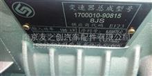 东风天锦变速箱总成八档/1700010-90815