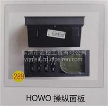 中国重汽原厂豪沃空调控制器面板 暖风操纵机构开关/WG1630840322