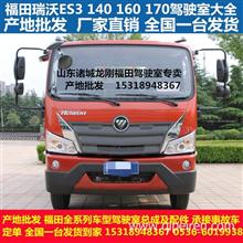 厂家直销福田瑞沃E3 130 140驾驶室配件瑞沃ES3 160 170驾驶室/福田瑞沃E3 ES3驾驶室全国发货