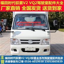 厂家直销福田驾驶室福田时代驭菱V2 VQ2驾驶室总成壳子配件批发/福田驭菱VQ2驾驶室配件全国发货