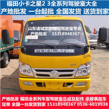 廠家直銷福田駕駛室福田小卡之星2 3駕駛室總成殼子配件全國發貨