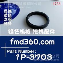 挖掘机发动机件卡特工程机械密封件油封1P-3703、1P3703/1P3703