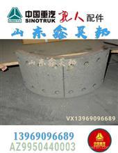 AZ9950440003中国重汽豪沃制动器刹车片刹车蹄总成豪沃制动蹄总成/AZ9950440003