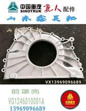 VG1246010001A重汽豪沃发动机前罩壳发动机铝壳铝板凸轮轴盖板/VG1246010001A