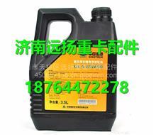 重汽豪沃原厂正品专用重负荷车辆齿轮油/190007301050+002